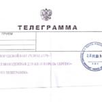 6873 Снится Телеграмма