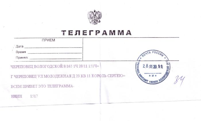Бланк Телеграммы Заполнить