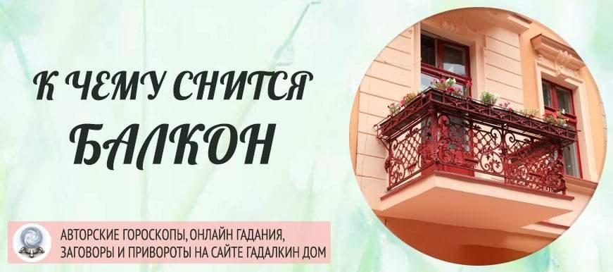 К чему снится Балкон: толкование значения сна по различным сонникам для мужчин и женщин
