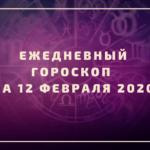 20647 Гороскоп на июль 2020 года