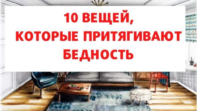 10 вещей, которые притягивают бедность и нищету