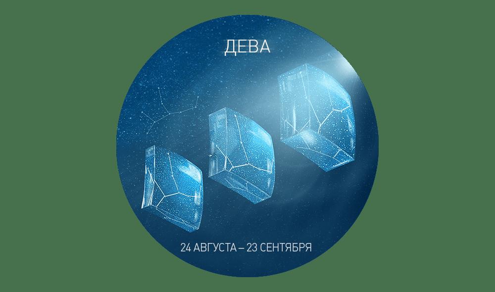 20793 Гороскоп на неделю с 10 по 16 августа 2020 года