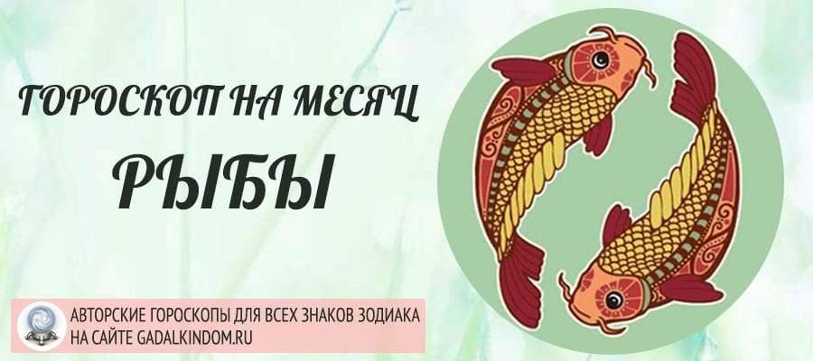 Гороскоп на сентябрь 2020 года для Рыбы женщин и мужчин