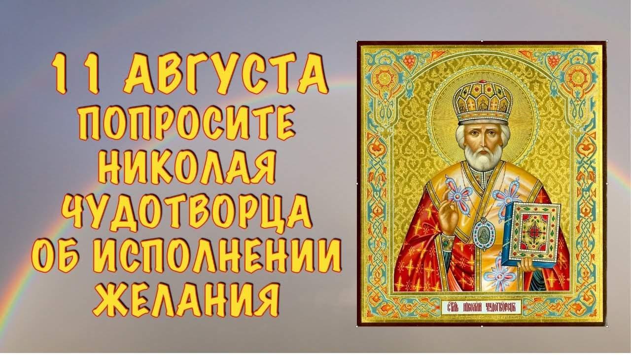 11 августа — Рождество Николая Чудотворца. Как попросить святого в этот день об исполнении желания
