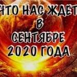 20920 Ретроградный Уран 2020: время перемен и неожиданностей