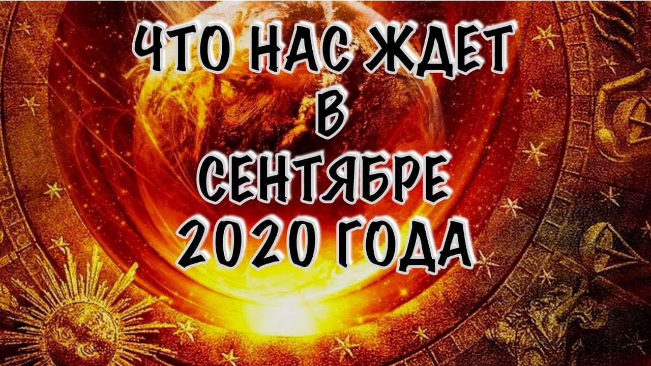 Что нас ждет в сентябре 2020 года: важные даты