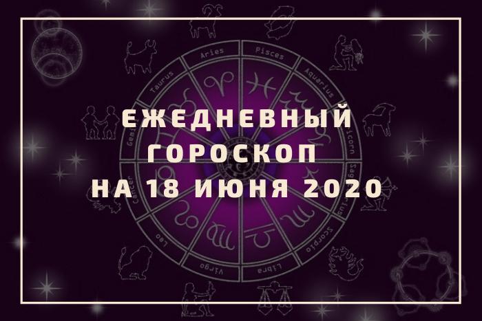 Гороскоп на 2 сентября 2020 года. Луна сегодня 2.09.2020