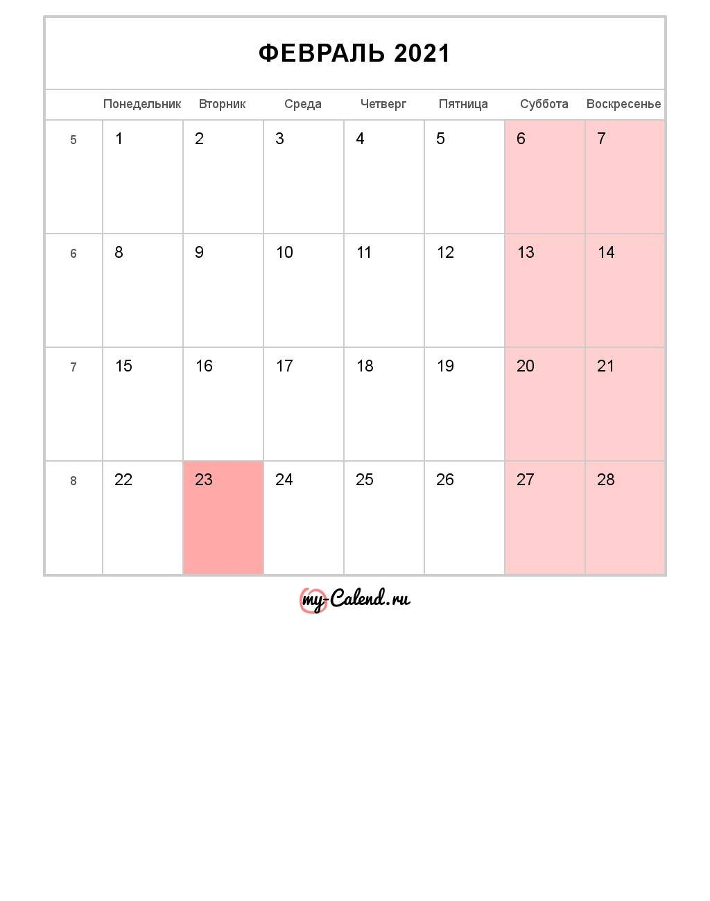 21013 Лунный календарь на февраль 2021 года