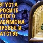 20889 ЧТО МОЖНО И ЧТО НЕЛЬЗЯ ДЕЛАТЬ В ЕРМОЛАЕВ ДЕНЬ 8 АВГУСТА