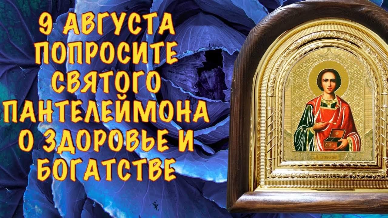 ОБРЯДЫ НА ЗДОРОВЬЕ И БОГАТСТВО НА ПАНТЕЛЕЙМОНА, 9 АВГУСТА