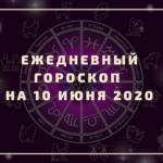 21115 Гороскоп на 9 июня 2020 года. Луна сегодня 9.06.2020