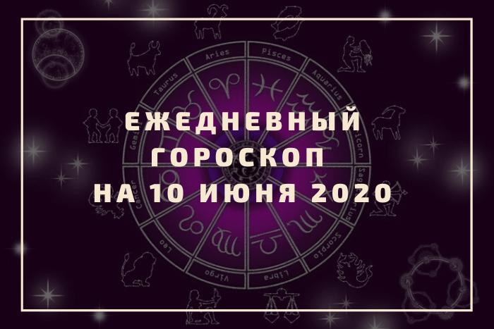 Гороскоп на 10 июня 2020 года. Луна сегодня 10.06.2020