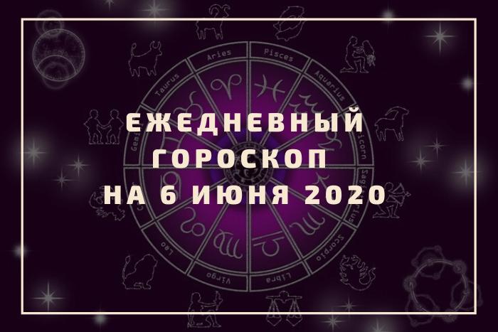 Гороскоп на 6 июня 2020 года. Луна сегодня 6.06.2020