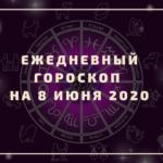 21113 Гороскоп на 7 июня 2020 года. Луна сегодня 7.06.2020