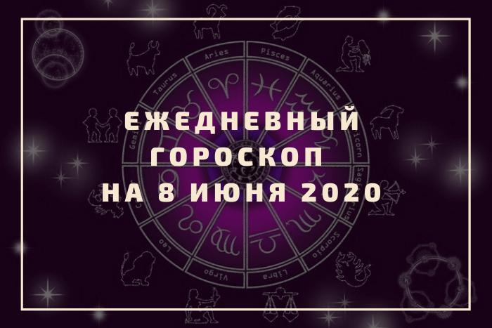 21113 Гороскоп на 8 июня 2020 года. Луна сегодня 8.06.2020