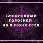 21114 Гороскоп на 7 июня 2020 года. Луна сегодня 7.06.2020