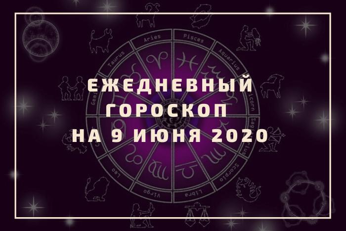 Гороскоп на 9 июня 2020 года. Луна сегодня 9.06.2020