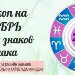 21149 Гороскоп на Ноябрь 2020 года по всем знакам Зодиака для женщин и мужчин