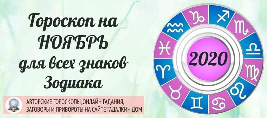 Гороскоп на Ноябрь 2020 года по всем знакам Зодиака для женщин и мужчин