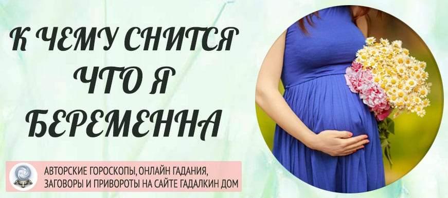 К чему снится что я беременна: толкование значения по различным сонникам женщин и девушек