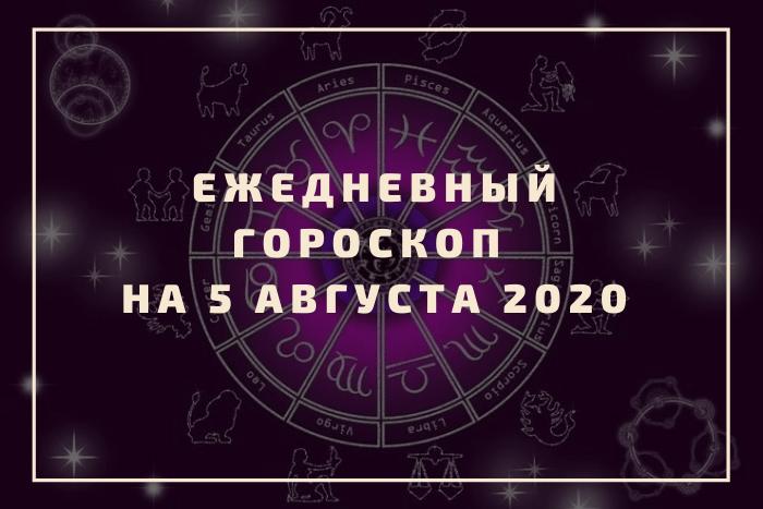 Гороскоп на 5 октября 2020 года. Луна сегодня 5.10.2020