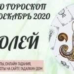 21312 Гороскоп Таро Водолей на декабрь 2020 года: прогноз на месяц на колоде Таро Эры Водолея