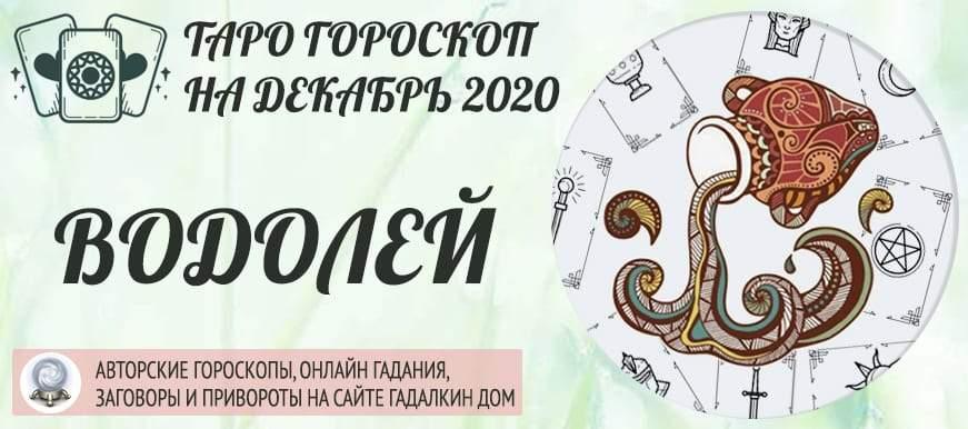 Гороскоп Таро Водолей на декабрь 2020 года: прогноз на месяц на колоде Таро Эры Водолея