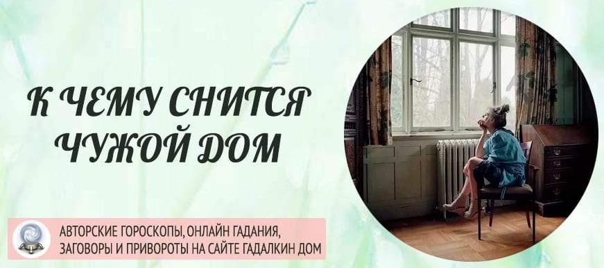 21301 К чему снится чужой дом: толкование значения по различным сонникам для женщин и мужчин