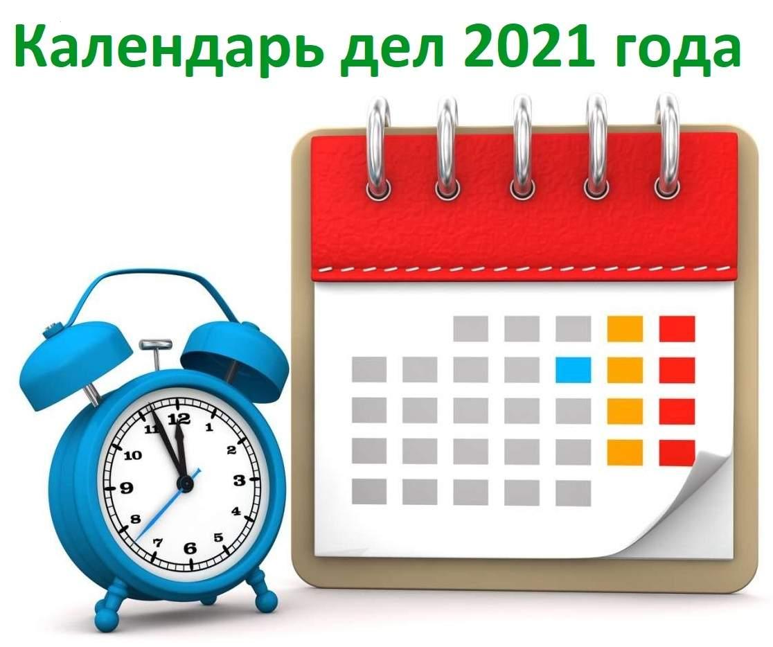 Лунный календарь дел на 3 февраля 2021 года