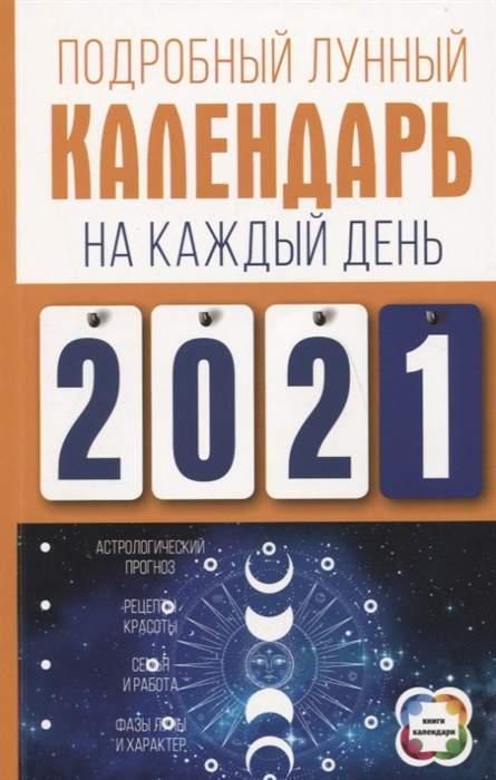21365 Лунный календарь на 1 августа 2021 года: описание дня и рекомендации астрологов