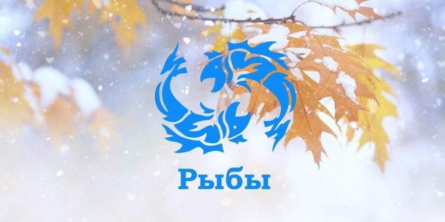 21332 Рыбы - гороскоп на ноябрь 2020 года