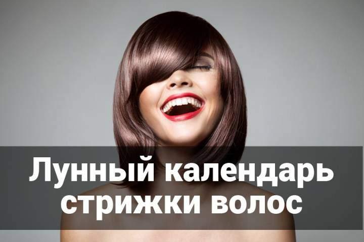 Стрижка волос 3 февраля 2021 года по лунному календарю