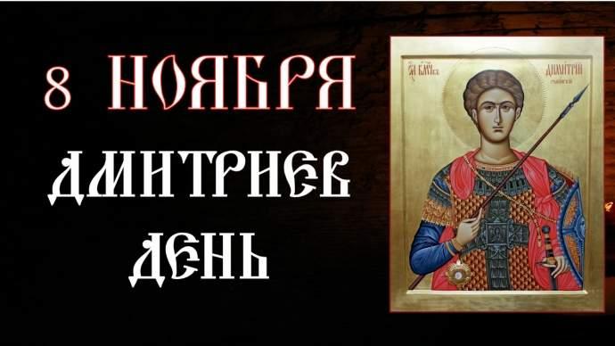 8 ноября — Дмитриев день, а у славян — день Мыха. Как в этот день получить ответ у домового