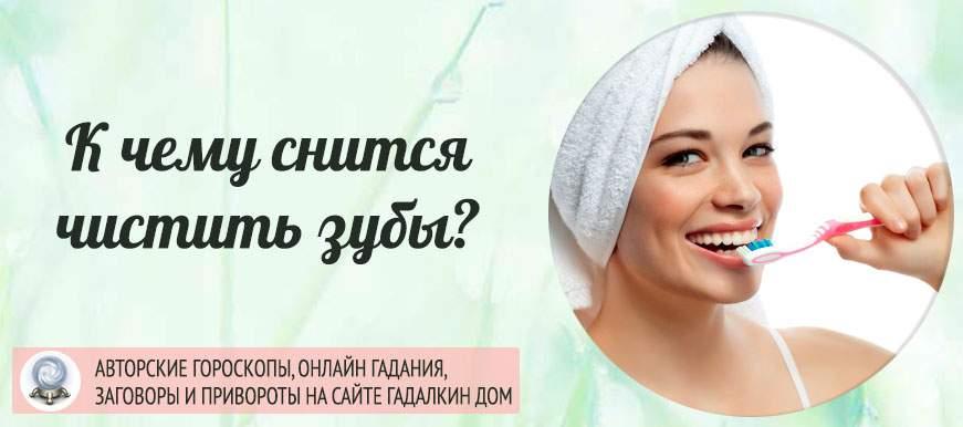 21515 К чему снится чистить зубы: толкование значения сна для женщин и мужчин