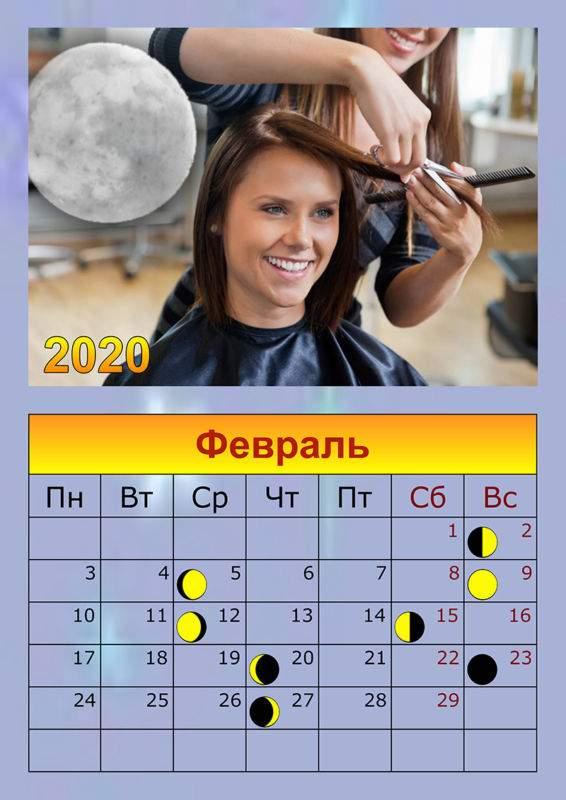 21550 Календарь стрижки по лунному календарю Февраль 2020