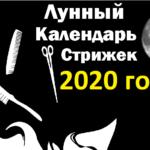 21557 Гороскоп на 2 декабря 2020 года. Луна сегодня 2.12.2020