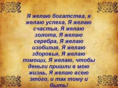 21495 Молитва на деньги и мудрость царю Соломоню