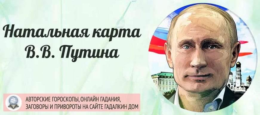 21410 Натальная карта Владимира Владимировича Путина