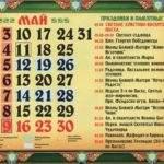 21438 Церковный православный календарь на май 2021 года