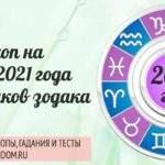 21705 Гороскоп на Февраль 2021 года по всем знакам Зодиака для женщин и мужчин