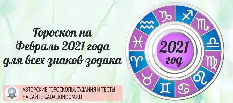 Гороскоп на Февраль 2021 года по всем знакам Зодиака для женщин и мужчин