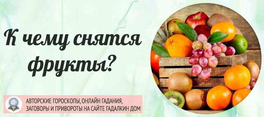 К чему снятся фрукты: толкование значения сна для женщин и мужчин