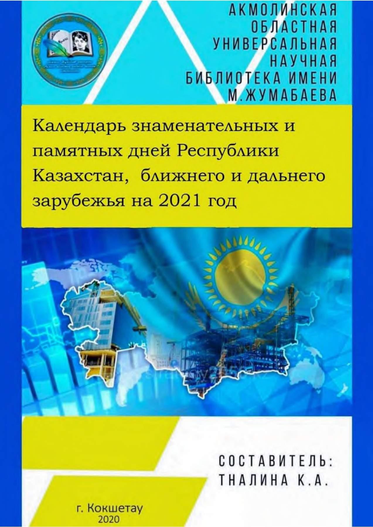 Календарь знаменательных и памятных дат Украины на 2021 год