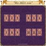 21751 Онлайн-гадание «На 2021 год»на картах Таро