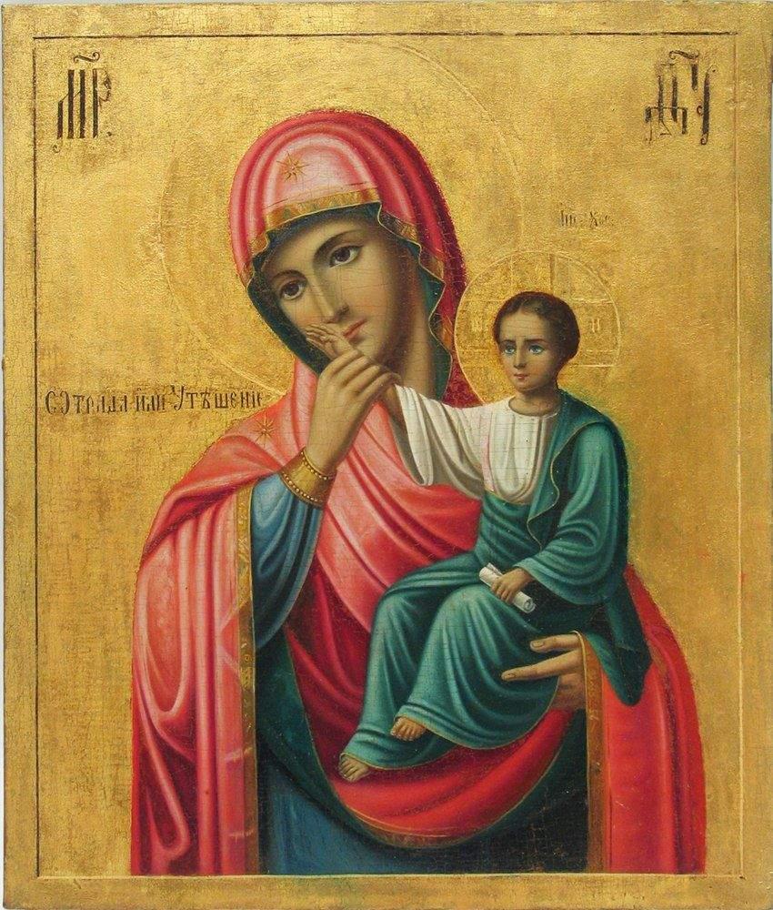 3 февраля — празднование иконы «Отрада» или «Утешение»