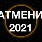 21858 Лунный календарь садовода и огородника на сентябрь 2021 года
