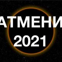 Гороскоп на 24 января 2021 года. Луна сегодня 24.01.2021