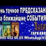 21801 Гороскоп на 19 января 2021 года для всех знаков Зодиака + фаза Луны, Руна, Число и Карта дня