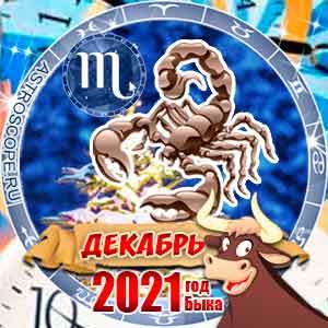 Скорпион гороскоп на декабрь 2021 года