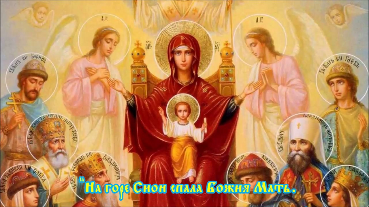 Сон Богородицы на Рождество Христово